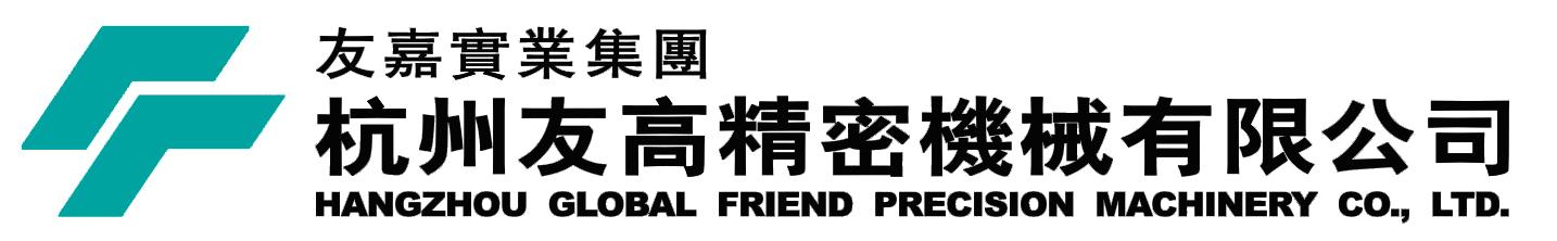 杭州友高精密机械有限公司