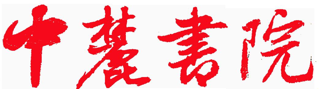 北京中麓书苑书画艺术传播有限公司