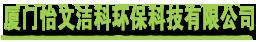 厦门怡文洁科环保科技有限公司