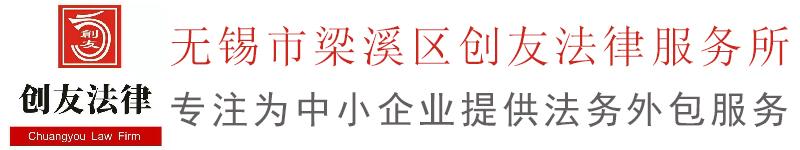 江苏无锡创友法律服务所